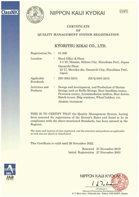 ISO品質マネジメントシステム登録証書(最新版)英文_2019年更新