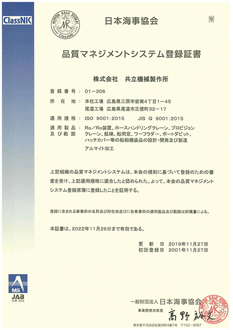 ISO品質マネジメントシステム登録証書(最新版)日本文付属書_2019年更新