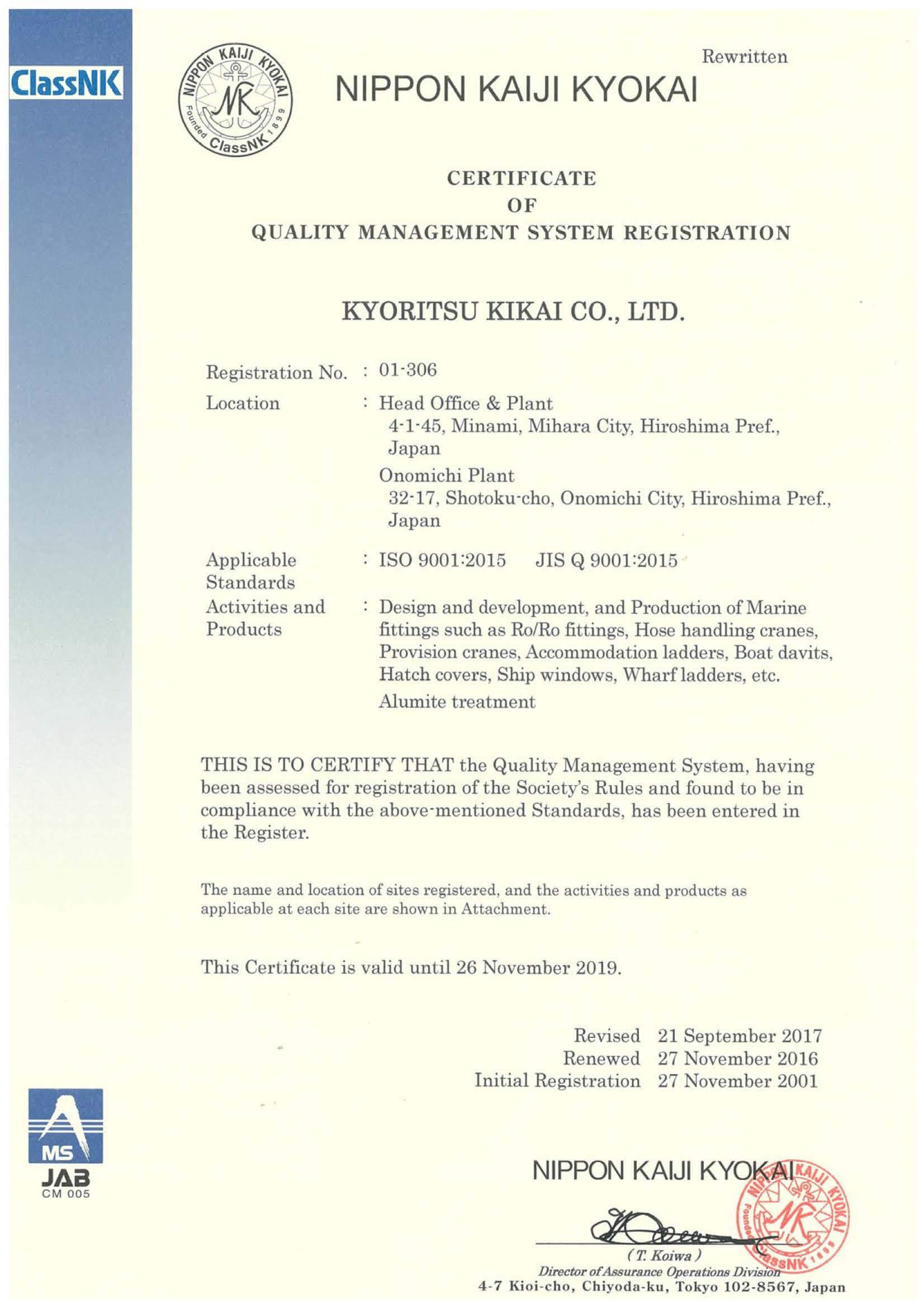 ISO品質マネジメント証書(2015年版)英文