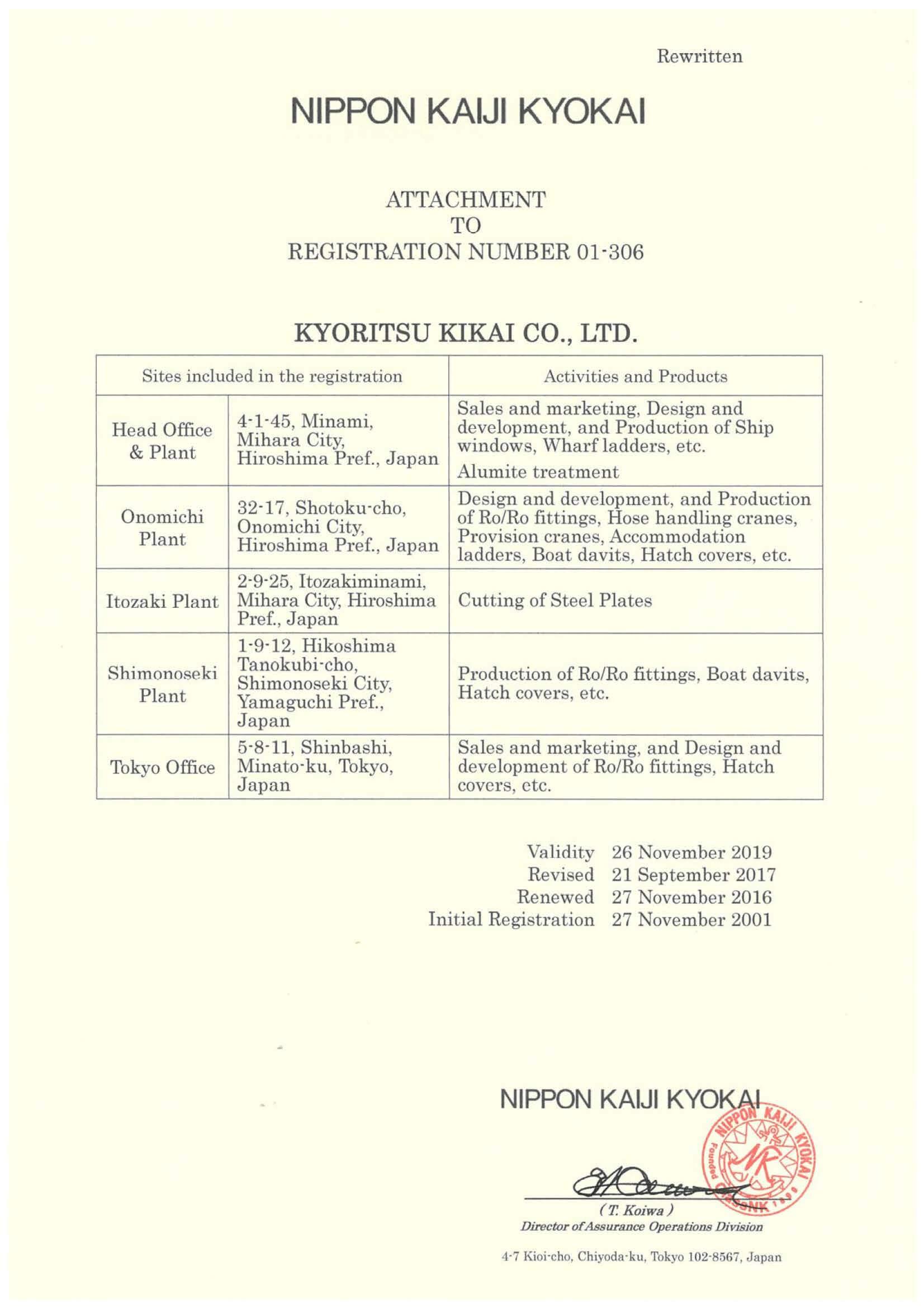 ISO品質マネジメント証書(2015年版)英文付属書