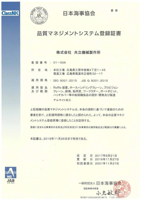 ISO品質マネジメント証書(2015年版)日本文