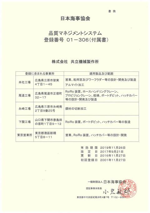 ISO品質マネジメント証書(2015年版)日本文付属書